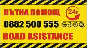 Пътна помощ контакти